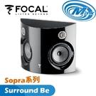 【麥士音響】FOCAL Sopra系列 Surround Be