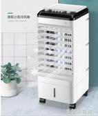 水冷扇 220V空調扇制冷器單冷風機家用宿舍加濕移動冷氣風扇水冷小型空調 快速出貨YYJ