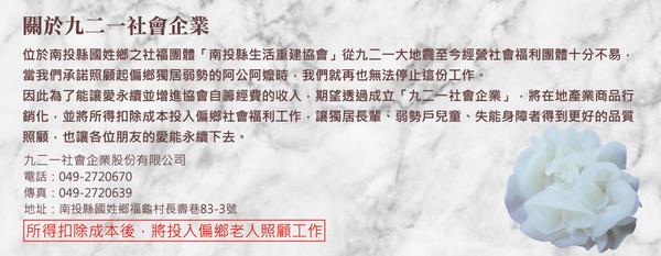 白玉耳露 / 白木耳露 原味濃郁 24入 -- 921社會企業