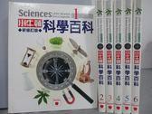 【書寶二手書T4/科學_RBE】小牛頓科學百科_1~6冊合售