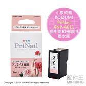 日本代購 KOIZUMI 小泉成器 PriNail KNP-A011 指甲彩印機專用 墨水匣 適用KNP-N800