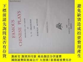 二手書博民逛書店戲劇之精華罕見famous Chinese plays 1937
