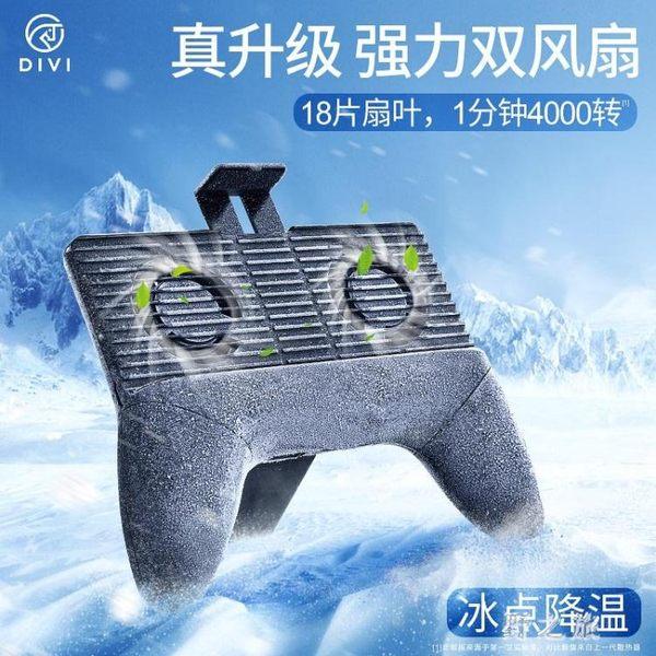 手機散熱器 降溫退熱貼水冷式蘋果安卓萬能通用風扇吃雞神器 nm11932【野之旅】