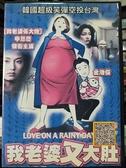 挖寶二手片-0B03-047-正版DVD-韓片【我老婆又大肚】-申恩慶 金浩俊(直購價)