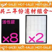 《共二年份濾材組合》HEPA濾心*2+活性碳*8片 (台灣製同Honeywell HEP-16600-TWN品質)