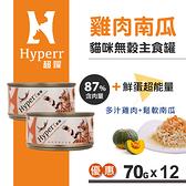 【SofyDOG】HYPERR超躍 貓咪無穀主食罐-雞肉南瓜70g(12件組) 貓罐 罐頭 鮮食