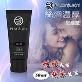 情趣用品 推薦商品 台灣製造 Play&Joy狂潮‧絲滑基本型潤滑液 50g