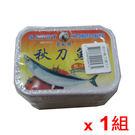 老船長茄汁秋刀魚160g*3罐【愛買】
