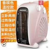 特賣取暖器電暖風機家用電暖氣小太陽電暖器辦公室節能省電小型LX