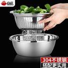 瀝水盆 小不銹鋼盆304食品級加厚家用洗菜廚房瀝水淘米漏盆大號盆子套裝