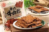 富貴香 香烤牛肉乾(純素)300g