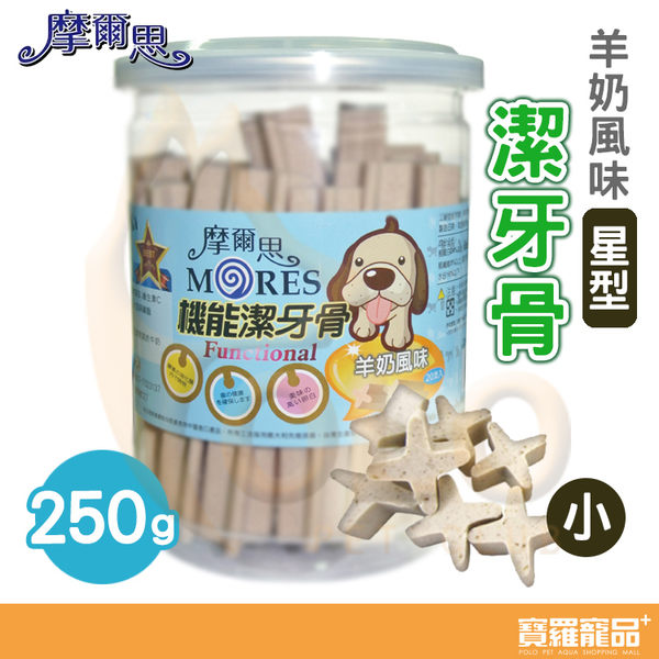 摩爾思潔牙骨-羊奶風味小星  250g【寶羅寵品】