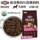 *KING WANG*【免運】歐奇斯ORGANIX《95%有機飼料-無穀小型犬》10磅