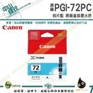 CANON PGI-72 PC 相片藍 原廠盒裝 PRO-10 IAMC09