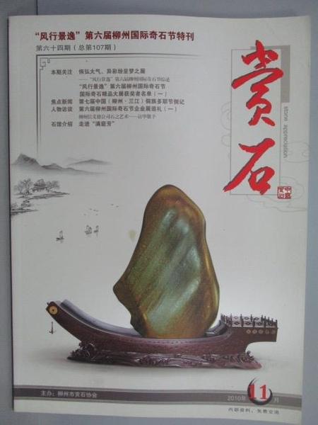 【書寶二手書T3/雜誌期刊_PAP】賞石_2010/11第64期