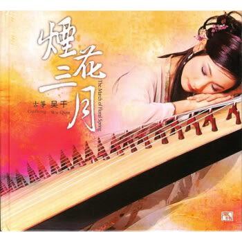 【停看聽音響唱片】【CD】吳千:煙花三月