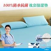 《枕套2件》100%防水MIT台灣製造吸濕排汗網眼枕套保潔墊【淺藍】