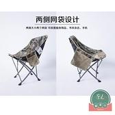 便攜式沙灘椅露營家用靠背椅戶外折疊椅釣魚椅【福喜行】