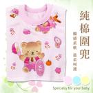 【衣襪酷】純棉圍兜 帽子小熊款 口水巾 台灣製 SHUANG HO 雙鶴