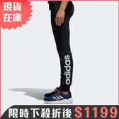 ★現貨在庫★ Adidas essentials linear cuffed 女裝 長褲 棉褲 休閒 縮口 黑 【運動世界】 S97154