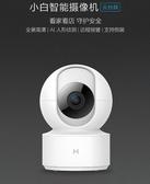 台灣保固一年小米 小白智慧攝影機雲台版 1080P 米家 遠端監控 攝影機 小米攝影機 視訊 雲台攝影機