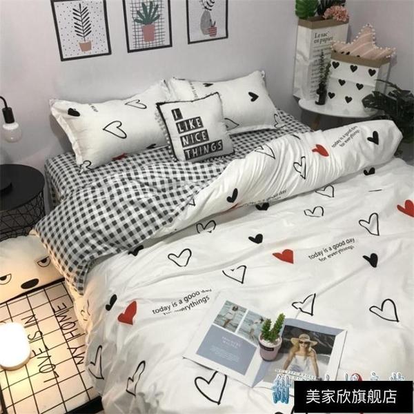 北歐男女學生情侶床單四件套少女心被套1.8m宿舍床包組三件套 OO2 【現貨快出】