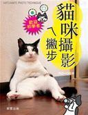 (二手書)貓咪攝影ㄟ撇步