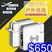 超級充電 6700豪安行動電源+雙USB插頭+無線充電 三合一 電量顯示PD快充2.4A