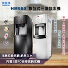 豪星牌 HM-900-三溫/冰冷熱飲水機-黑/白✔居家/辦公室皆合適✔配備 RO過濾系統✔免費安裝✔水之緣