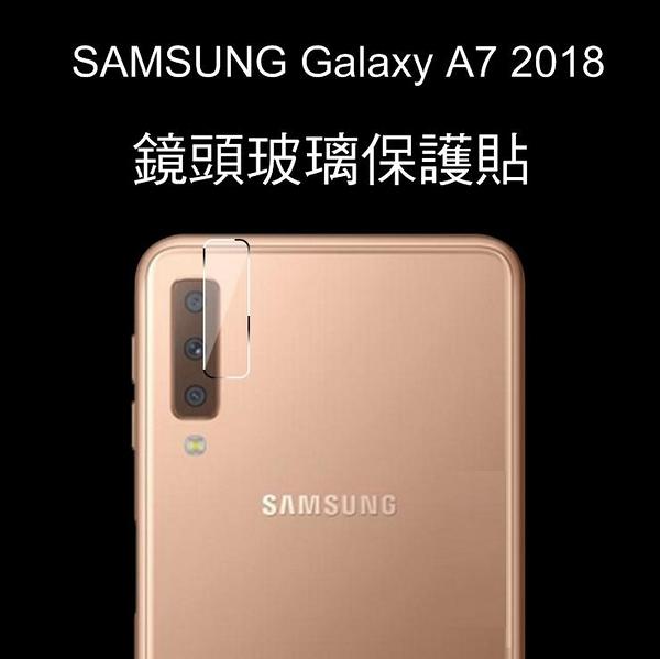 ☆愛思摩比☆SAMSUNG Galaxy A7 2018/ A9 2018 鏡頭玻璃貼 鏡頭貼 2.5D 硬度9H