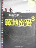 【書寶二手書T5/宗教_ZIR】藏地密碼(三) THE TIBET CODE 3_何馬