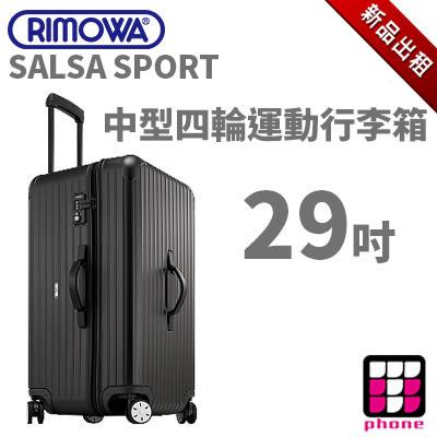 【TPHONE出租商店】RIMOWA行李箱出租 SALSA SPORT 系列 29吋 四輪旅行箱(最新趨勢以租代買)