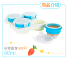2angels 台灣設計製造 矽膠副食品儲存杯-60ml (四入) X1組 396元