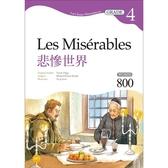 悲慘世界 Les Mis?rables【Grade 4經典文學讀本】二版(25K