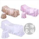 美宏進口絲質亮料美容椅套三件式 [11929] 床套/椅套/床椅套