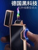 雙電弧指紋感應打火機充電創意個性男士防風超薄電子點煙器送男友 小明同學