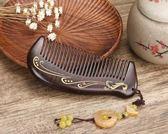天然黑檀木梳金絲檀木梳子防靜電脫髪按摩梳