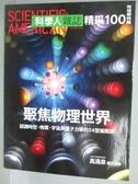 【書寶二手書T1/雜誌期刊_PFB】科學人雜誌精采100物理學特輯_聚焦物理世界