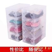 加厚抽屜鞋盒收納盒透明塑料翻蓋鞋盒男女鞋子靴子【倪醬小舖】