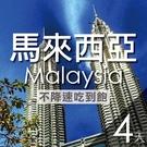 現貨 馬來西亞 新加坡 通用 4天 4G 不降速吃到飽 免開通 免設定 網路卡 網卡 上網卡