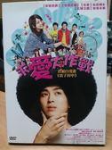 挖寶二手片-G05-051-正版DVD*電影【求愛大作戰】-松田翔太*佐佐木希