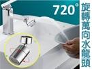 720°旋轉萬向水龍頭 全銅水龍頭 水嘴起泡器 旋轉萬向出水 面盆水龍頭 調節出水 無鉛 過濾接嘴