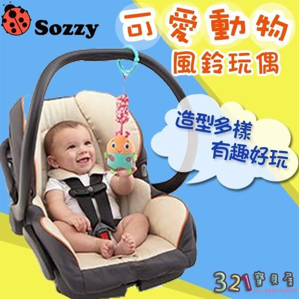 嬰兒玩具可愛動物風鈴玩偶-321寶貝屋