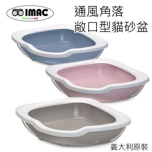 《義大利IMAC》通風敞口型貓砂盆IM-433(3色)/義大利原裝/貓便盆/貓廁所