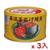 新宜興番茄汁鯖魚(黃罐)230g x3罐【愛買】