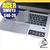 【Ezstick】ACER Swift 3 S40-20 奈米銀抗菌TPU 鍵盤保護膜 鍵盤膜