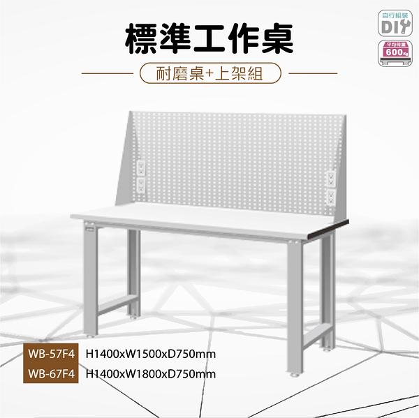 天鋼WB-67F4《標準型工作桌》上架組(一般型) 耐磨桌板 W1800 修理廠 工作室 工具桌