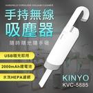 公司貨 送收納袋 手持無線吸塵器 家居 車用吸塵器 KVC-5885