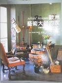 【書寶二手書T5/歷史_ZJF】歐洲藝術大師的家_吉拉德.喬治斯.勒梅爾,  莊勝雄