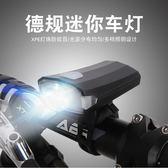 自行車燈前燈防水山地車USB充電夜騎行裝備